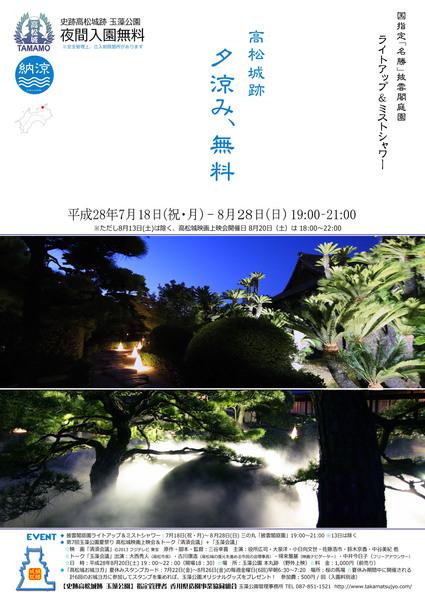 2016夕涼みチラシ(表).jpg