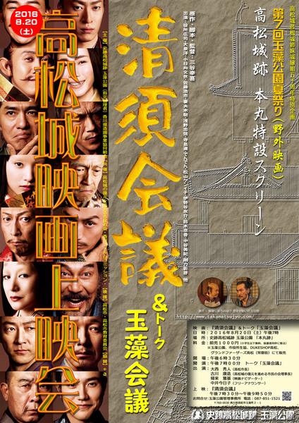 2016映画上映会チラシ.jpg