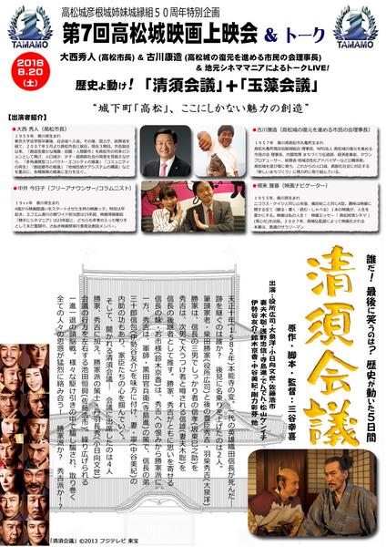 2016映画上映会チラシ2.jpg