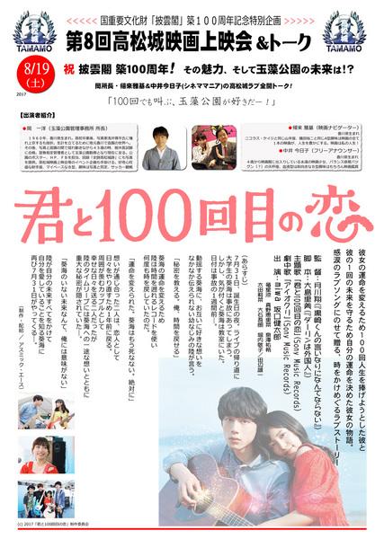 2017映画チラシb広報.jpg