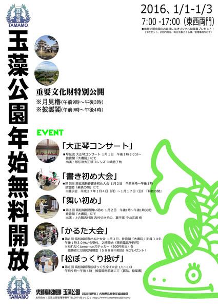 nenshi2016.jpg