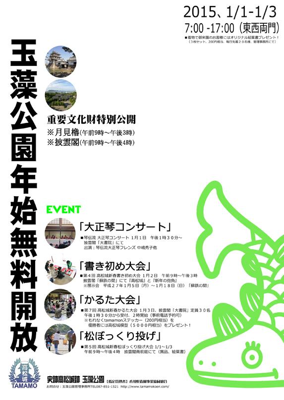 nenshimuryo2015.jpg